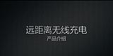 深圳市 无线充电器 生产厂家