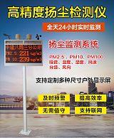 平頂山工地PM2.5觀測揚塵係統安裝大氣環境監測設備安裝;