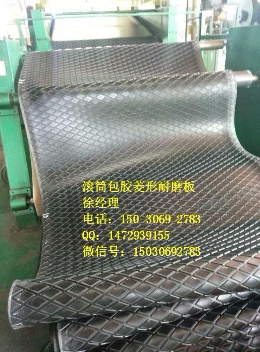橡膠板,滾筒包膠菱形膠板,防滑膠墊,耐磨膠板,廠家批發。
