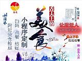 济南餐饮版微信小程序免费使用了;