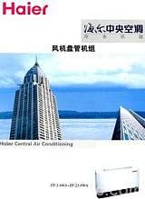 沈陽海爾中央空調總代理銷售公司廠家辦事處KFR-71W;