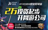 北京94hwan网页游戏代理做游戏赚钱