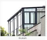 杭州阳光房,湖州断桥铝门窗,杭州铜门生产厂家;