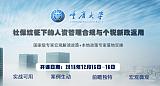 重庆大学《企业如何应对税改政策》专题讲座