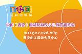 2019西安玩具博覽會