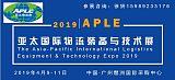 2019亚太广州国际物流装备与技术展览会