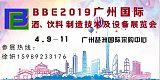 2019廣州國際酒、飲料制造技術及設備暨包裝展覽會歡迎您;