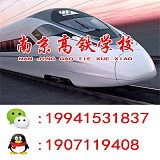 南京高鐵學校無人機應用技術專業