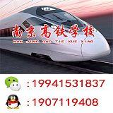南京高鐵學校數控技術應用專業