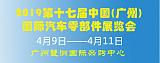 广州汽配2019第十七届广州国际汽车零部件展览会