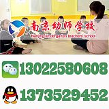 南京幼師學校學前教育專業