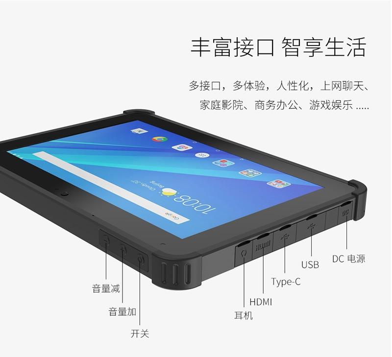 前海高樂8寸4g網絡加固平板電腦 提供整機套料定制方案