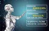 Ai机器人VS传统人工电销 能否一战?谁更胜一筹?