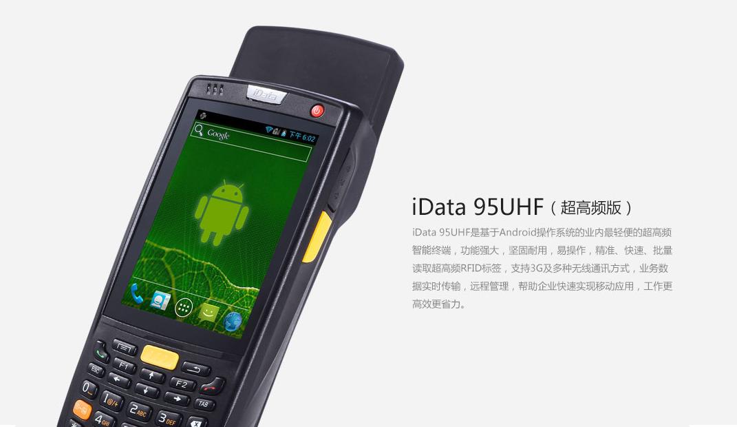 idata95UHF-超高频智能终端