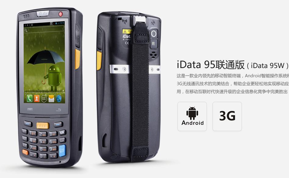 idata95W(联通版)采用高性能的系统配置,最快捷的无线通讯方式