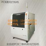 PCB激光打标机 电路板在线激光打标机 PCB打标机