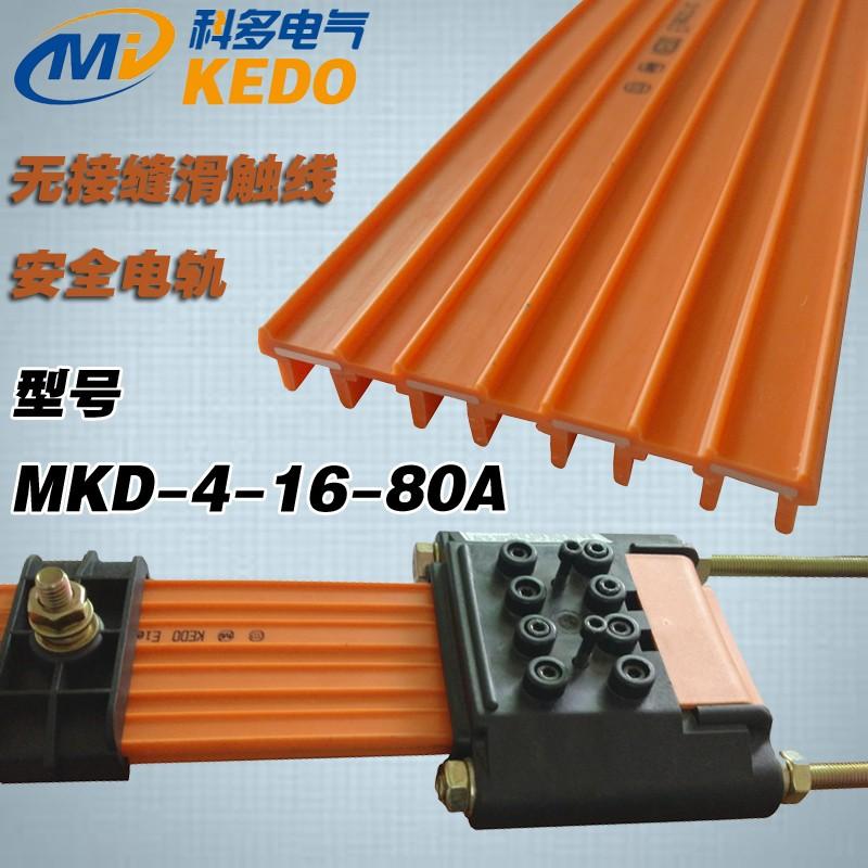 無接縫導電軌道4P25平方3+1滑觸線125A 科多長期供應