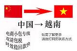 越南一件代发服务跨境物流快递专线cod