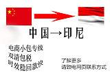 深圳寄印尼一件代发时效迅速强势清关