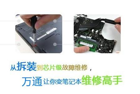 学习电脑芯片级维修培训选择深圳万通学校