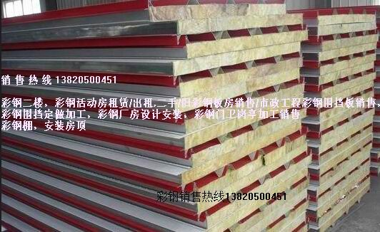 天津津南彩钢厂/防火岩棉板/泡沫板/彩钢活动房制作加工/车间彩钢板房销售
