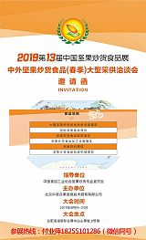 2019中国坚果炒货食品展合肥滨湖国际会展中心;