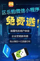 深圳區樂購小程序免費贈送0元開發