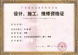 信息系统集成及服务资质认证(四级)