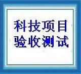 珠海市、汕头市软件产品登记测试 软件产品认定;
