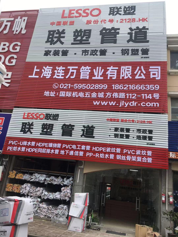 上海联塑管道总代理电话18621666359