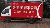 喜羊羊搬家_深圳搬家公司专业提供居民搬家搬厂搬写字楼搬办公室服务