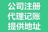 武漢公司注冊