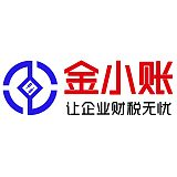 东莞市金小账企业管理咨询有限公司 注册公司/代理记账/商务服务