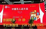 2019第三届中国(上海)无人售卖设备暨无人店大会