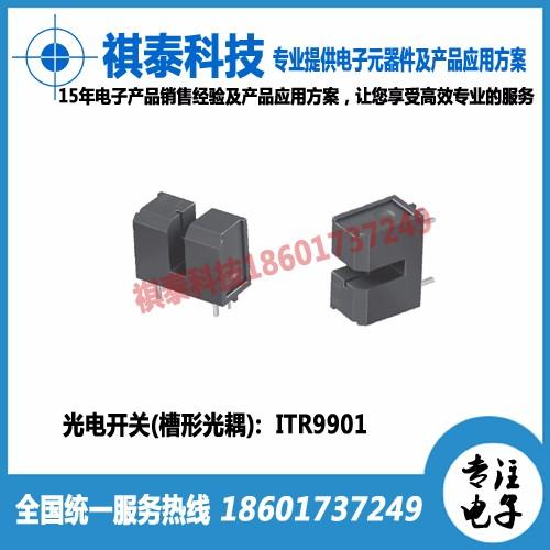 亿光电子槽型光电开关ITR9901