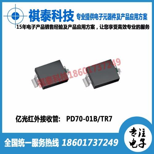 光电二极管PD70-01B/TR7,PT70-01C/TR7