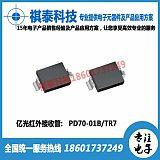 光電二極管PD70-01B/TR7,PT70-01C/TR7;