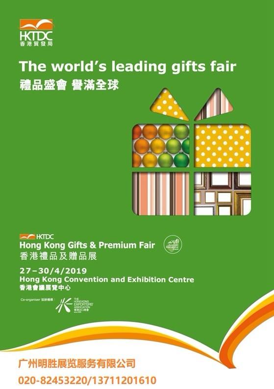 2019年香港礼品及赠品展1.jpg