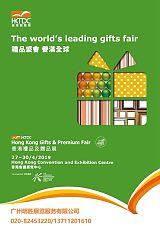 2019年香港礼品及赠品展览会香港礼品展;