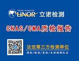 株州立诺检测 服装 布料纤维成份 CNAS CMA检测报告 皮革 皮毛质检报告