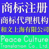 中国国内商标注册申请大陆境内