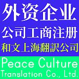 上海外资公司注册企业公司设立登记备案外資企業会社設立代行登記