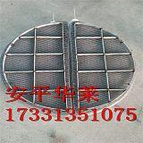 供应丝网除沫器 安平除沫器厂家专业生产;
