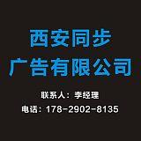 西安活动策划/西安舞台桁架搭建/西安形象墙设计/西安广告哪家好