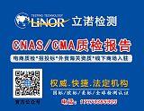 立諾檢測 株州服裝GB18401國標檢測報告 成份 外貿CNAS CMA質檢報告