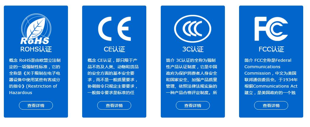 全球认证服务.png