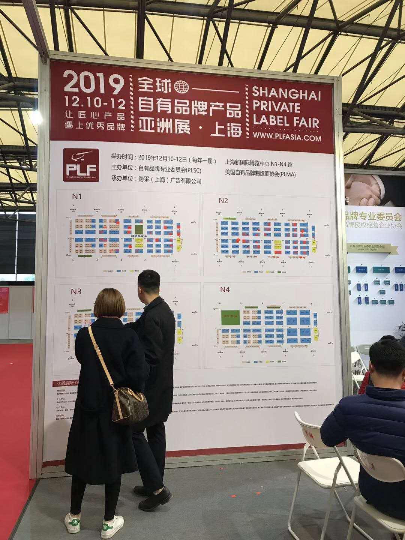 上海第十届OEM食品及日用百货代加工展