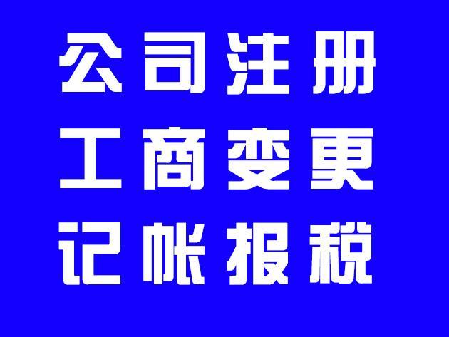 武漢公司注冊、公司注銷、變更、代賬、股權轉讓、許可證