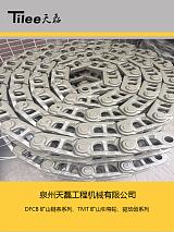 泉州厂家直销EX870日立挖掘机链条DFCB矿山专用履带