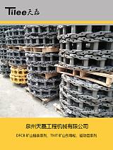 泉州厂家直销EC700挖掘机链条DFCB矿山专用履带